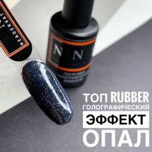 Топ Rubber с голографическим эффектом ОПАЛ 11 мл NNM